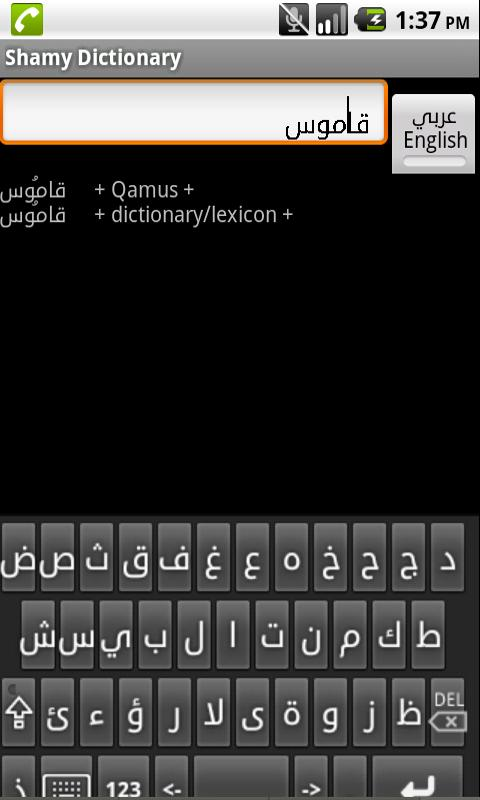 Soft Arabic Keys - screenshot