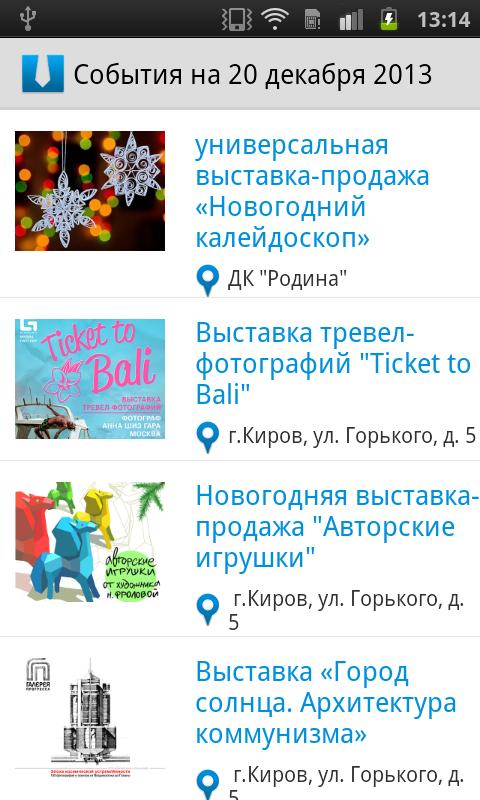 Деловой Киров- screenshot