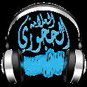 صوتيات الشيخ يحي الحجوري- قديم icon