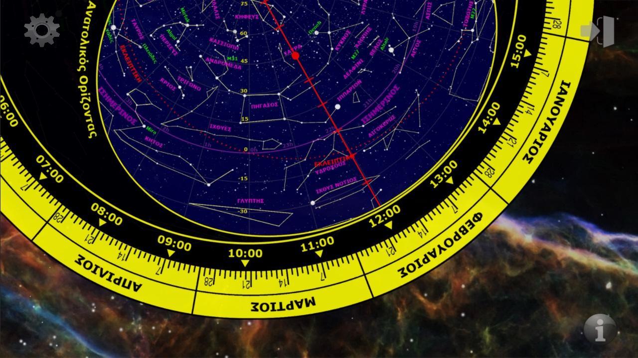 Αστρονομικό Επιπεδόσφαιρο - screenshot