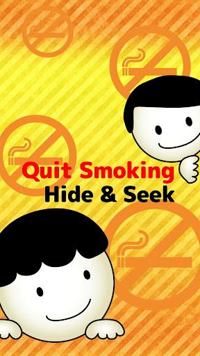 禁烟捉迷藏