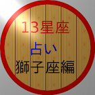 5.13星座占い(新・獅子座) icon