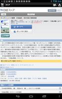Screenshot of 日経ストア