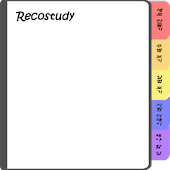Recostudy(공부시간기록)