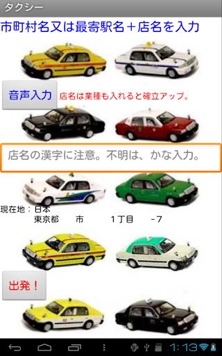 タクシードライバー専用
