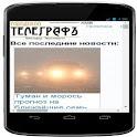 Городской телеграф. КМВ icon