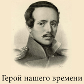 Герой нашего времени Лермонтов