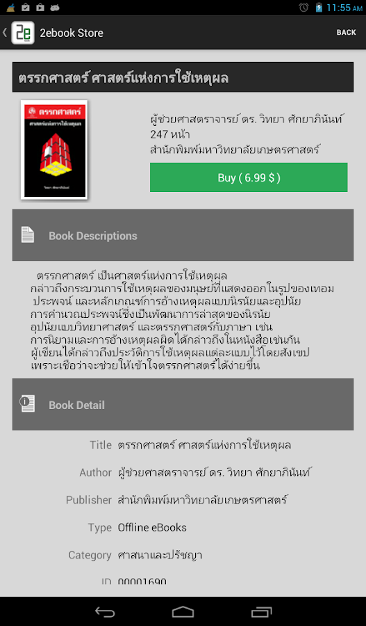 2ebook Store- screenshot