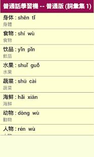 普通話學習機 -- 普通版 詞彙集