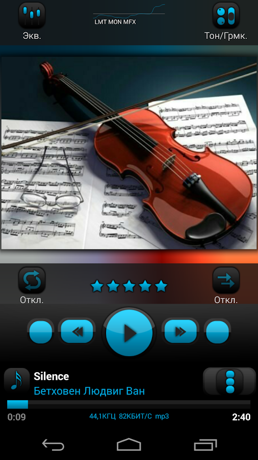 PowerAmp FreshBlue Skin - screenshot