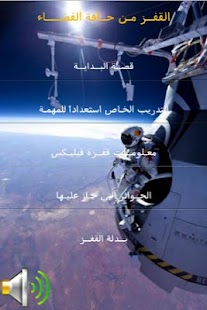 Felix Baumgartner Story - screenshot thumbnail