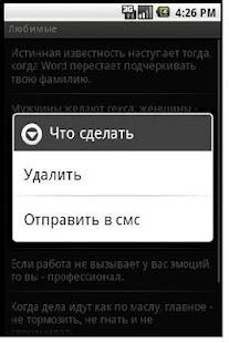 Цитаты widget- screenshot thumbnail