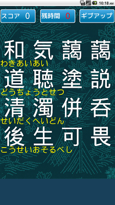 四字熟語パズル - screenshot