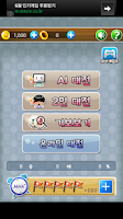 Screenshot of 정통장기