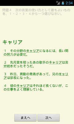 JLPT N1 - screenshot