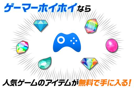 ゲーマーホイホイ 無料でゲームアイテムをGETしよう!!