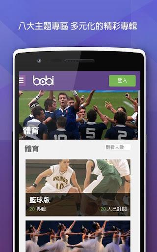 玩免費娛樂APP|下載BobiTag app不用錢|硬是要APP