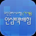 무인택배함(기사용) icon