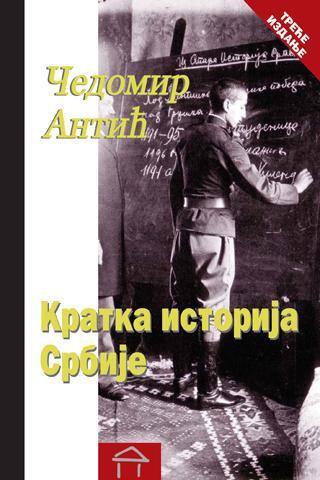 Kratka istorija Srbije