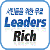 리더스리치- 무료 재무설계/자산관리/펀드/보험/재테크