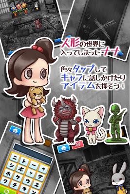 脱出ゲーム 鏡の世界からの脱出~ナナと不思議な人形~ - screenshot