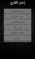 Screenshot of MP3 Duaa