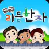 8급 [50한자] 유아동_캔캔리듬한자