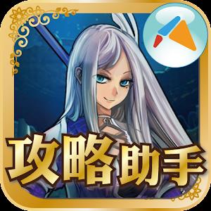神魔攻略助手-魔方網 娛樂 App LOGO-APP試玩