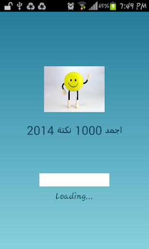 اجمد 1000 نكتة فى 2014
