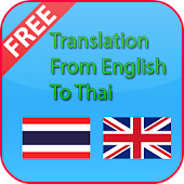 translate english thai