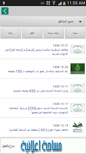 Saudi Qualify & Employment- screenshot thumbnail