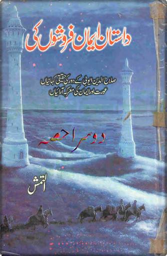 Dastan Part-2