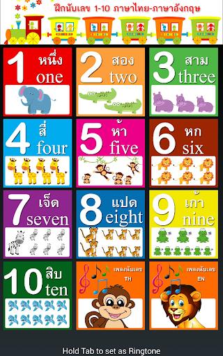 นับเลข เด็ก 1-10 อังกฤษ-ไทย