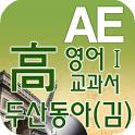 고등 영어Ⅰ 교과서 영단어 두산동아(김) icon