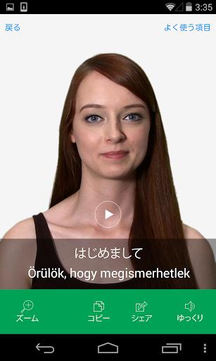 ハンガリー語ビデオ辞書 - 翻訳機能・学習機能・音声機能