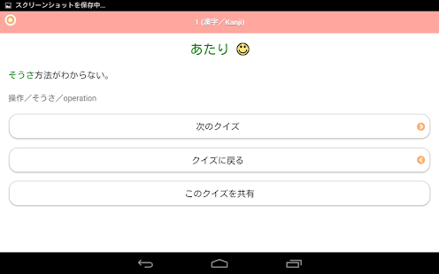 JAPANESE 4 (JLPT N2)- screenshot thumbnail