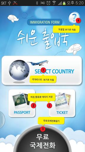 쉬운출입국 - 무료국제전화