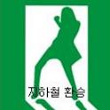 지하철환승 logo