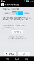 Screenshot of Wi-Fiスポット設定