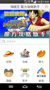 航海王 TREASURE CRUISE 攻略助手 魔方網