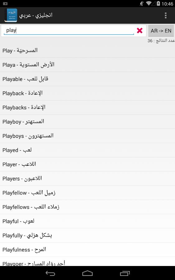 Qamos قاموس انجليزي عربي- screenshot