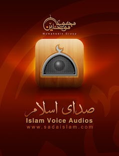 ‫Islam Voice صدای اسلام‬‎- screenshot thumbnail
