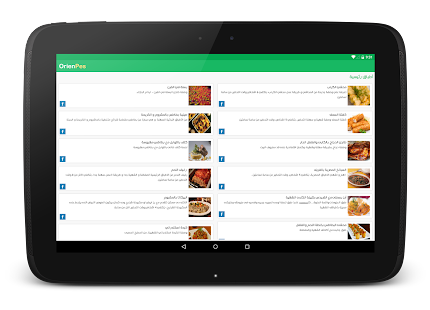OrienPes | وصفات المطبخ العربى - screenshot thumbnail