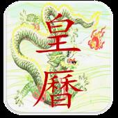 皇曆(正體版)