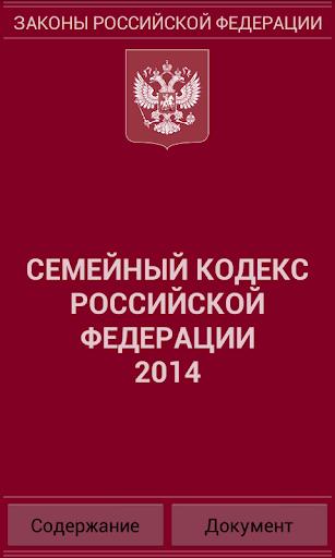 Семейный кодекс РФ 2014