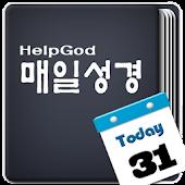 HelpGod 매일성경(성경읽기표)
