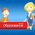 Электронный дневник web2edu.ru APK for Bluestacks