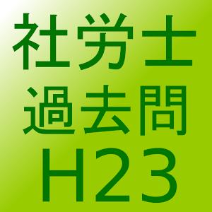 社会保険労務士H23過去問 教育 App LOGO-硬是要APP
