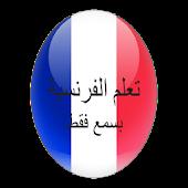 تكلم الفرنسية في 10 ايام