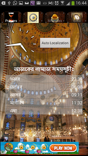 iAzan Bangladesh Prayer Mosque